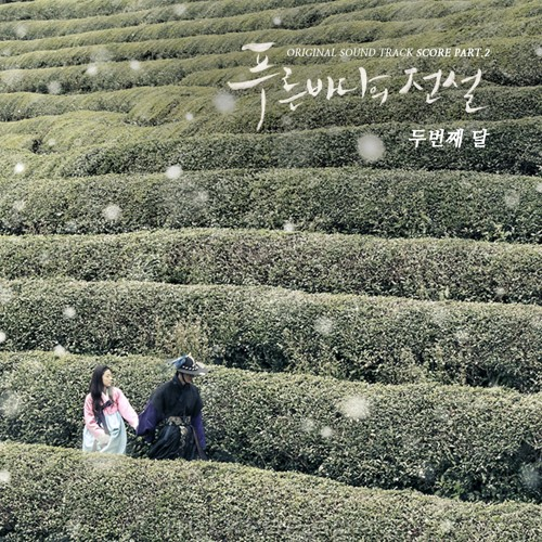2nd Moon – The Legend of the Blue Sea OST Score Part.2 (FLAC)