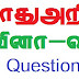 TNPSC 224 General Studies Model Questions Answers (Tamil) - Download as PDF