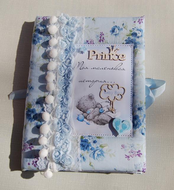 Нежные бебибуки, блокнот для малыша, мамин дневник