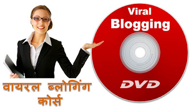 Viral Blogging Course