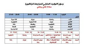 جدول برنامج المراجعة المنزلية لشهادة البكالوريا دورة 2018 شعبة تقني رياضي