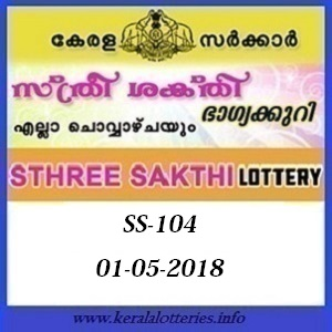 STHREE SAKTHI (SS-104) LOTTERY RESULT