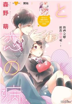 Truyện tranh Hananoi-kun to Koi no Yamai