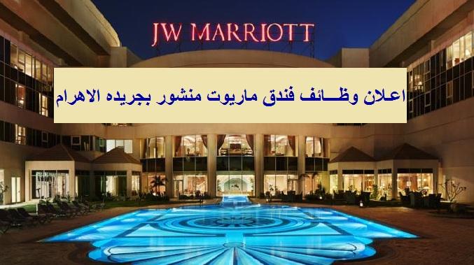 اعلان وظائف فندق ماريوت لمختلف التخصصات وللجنسين واجراء المقابلات يوم 10 ابريل