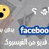 طريقة سهلة وسريعة لتحميل اي فيديو على الفيسبوك بدون برامج