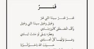 Teks Lirik Sholawat Qomarun Sidnan Nabi Arab dan Artinya