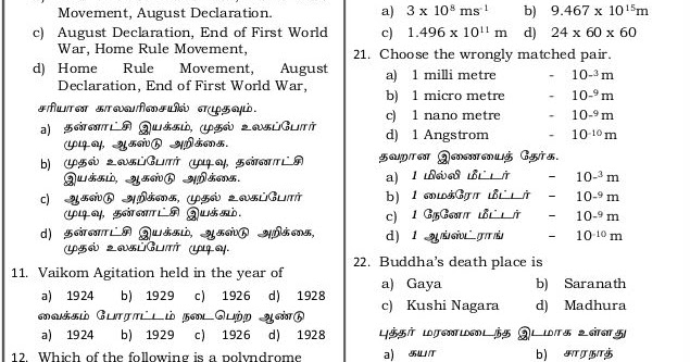 TNPSC General Knowledge Questions Answers 27.05.2017 ...