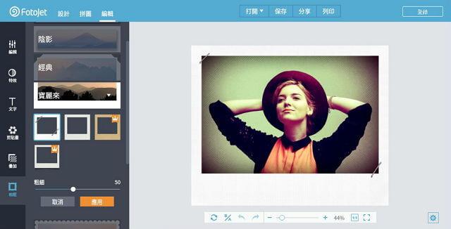 FotoJet 線上照片編輯器:設計圖片、製作拼圖、圖形設計創作工具_305