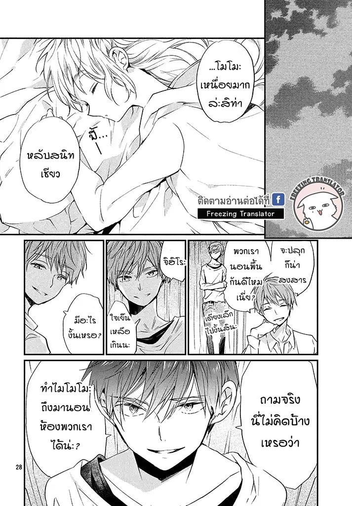 Inuwashi Momo wa Yuruganai - หน้า 28