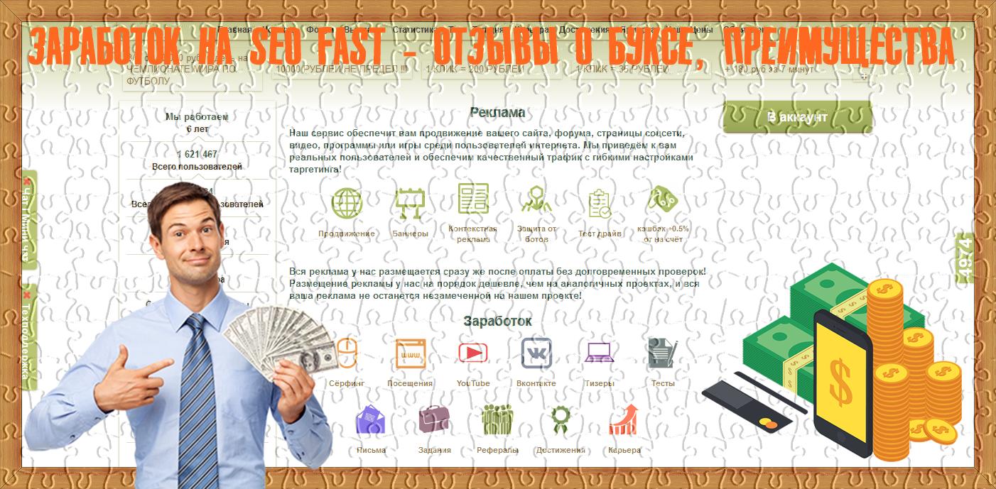Заработок на Seo Fast - Отзывы о буксе, преимущества. Это один из лучших сайтов, для заработка в интернете!