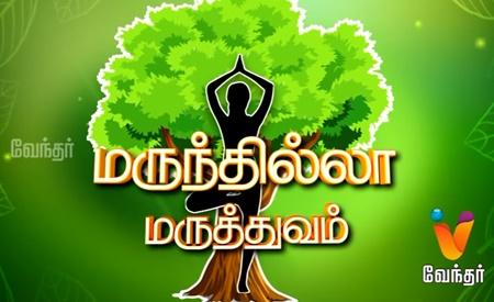 Maruthilla Maruthuvam 04-01-2018 | Vendhar TV