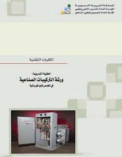 ورشة التركيبات الصناعية في القوي الكهربائية pdf