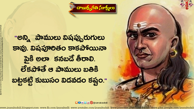 Vivekananda Telugu Quotes Wallpapers Chanakya Famous Quotes In Telugu With Hd Wallpapers
