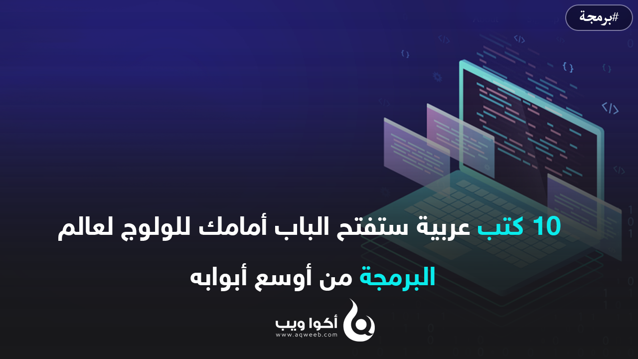 10 كتب عربية ستفتح الباب أمامك للولوج لعالم البرمجة من أوسع أبوابه