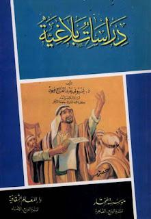 حمل كتاب دراسات بلاغية - بسيوني عبد الفتاح فيود