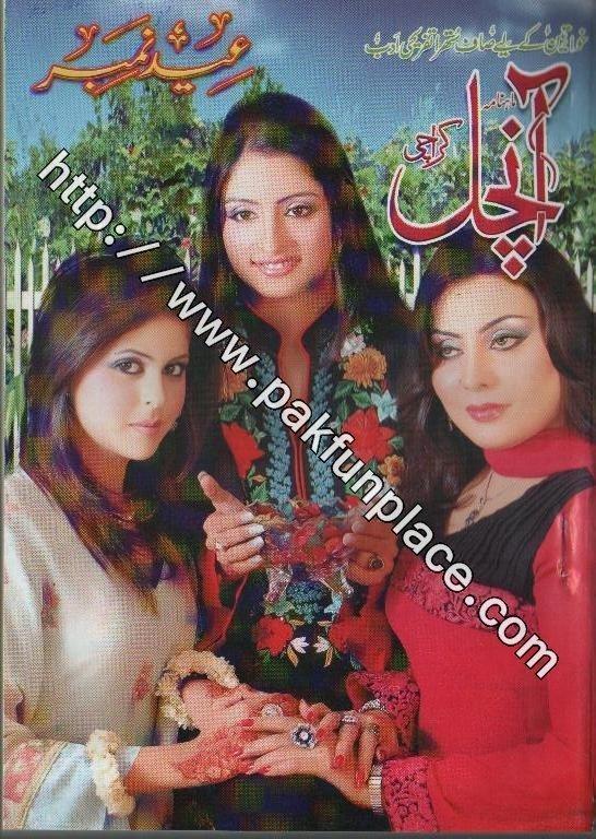 Aanchal Digest September 2011
