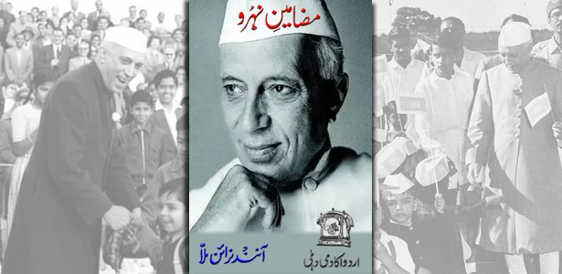mazameen-e-nehru
