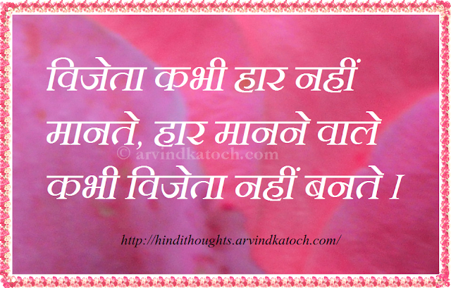 winners, quitter, win, quit, Hindi Thought, Hindi Quote