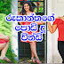 Gossip About Rookantha Gunatilleke's Daughter Windy