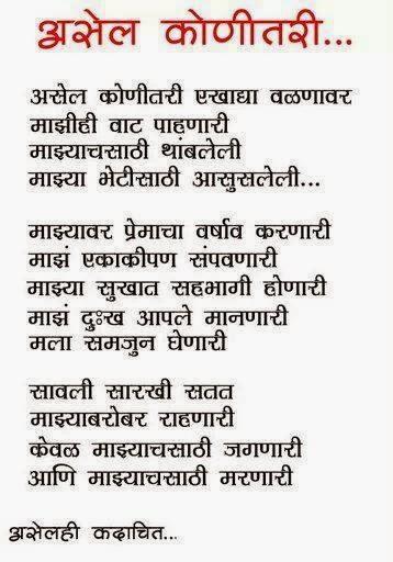 asel kunitari � ������ ����������� � marathi kavita blog