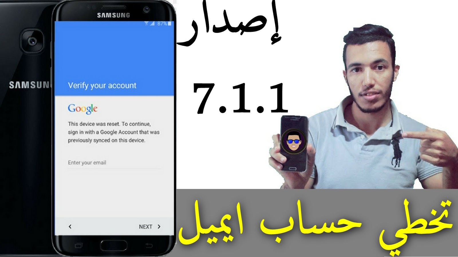 تخطي حساب ايميل بعد فورمات اصدار Frp Bypass Android 7 1