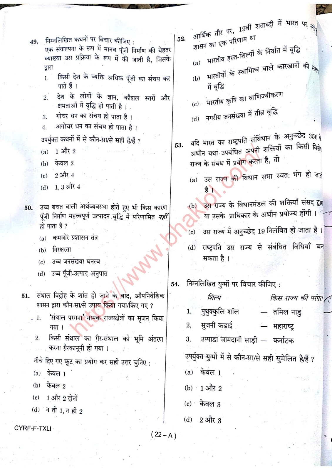 In paper pdf upsc hindi question