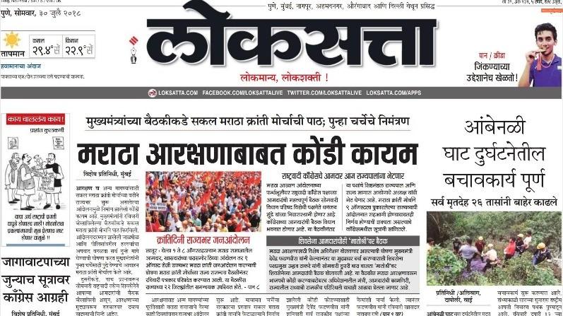 Loksatta marathi newspaper pdf archive