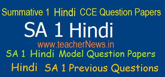 AP Summative 1/ SA 1 Hindi Question Papers for 6th, 7th, 8th, 9th, 10th Class Summative 1 Previous questions