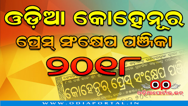 odia kohinoor panjika download 2018, odisha orissa kohenoor calendar 2017, 2018, 2019, pdf ebook download free, bhagyadeep, bhagyajyoti, biraja panjika, radha raman panjika 2018 2018, free ebook calendar epanji ecalendar 2018 oriya odia orissa odiya,