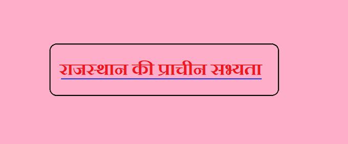 राजस्थान की प्राचीन सभ्यता