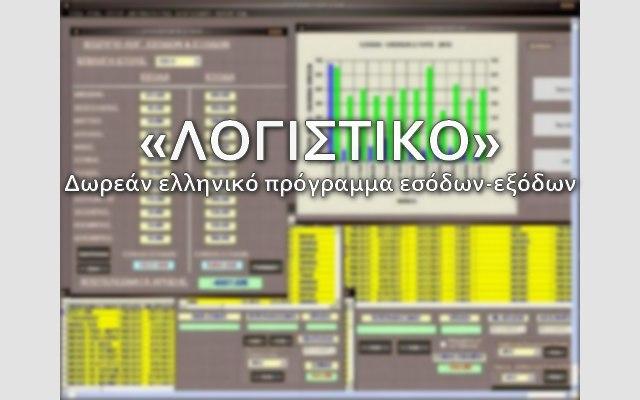 «ΛΟΓΙΣΤΙΚΟ» - Δωρεάν Ελληνική εφαρμογή υπολογισμού Εσόδων-Εξόδων