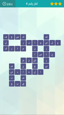 شعار من 4 حروف