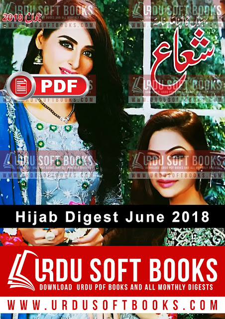 Shuaa Digest June 2018