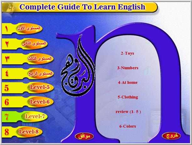 الكامل في تعليم اللغة الانجليزية حتى الاحتراف