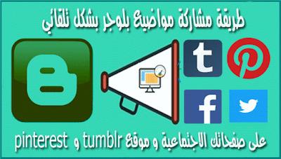 شرح طريقة عمل موقع iFTTT لنشر تدوينات و مواضيع بلوجر تلقائي و اوتوماتيكي على موقع فيسبوك, تويتر, tumblr, pinterest لجلب الزوار