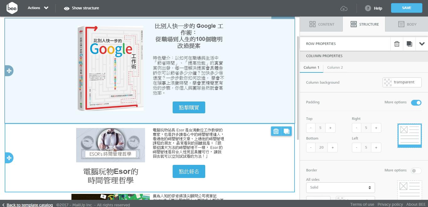 BeeFree 免費、免註冊、零技巧製作精美排版電子報