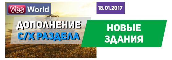 В игре vesworld.ru добавили новые здания в с/х раздел