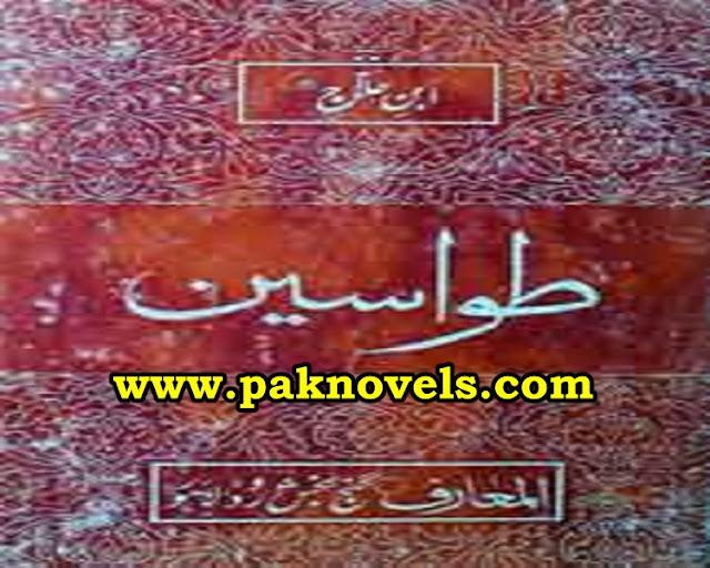 Hssain bin Mansoor Halaj & Ateeq ur Rahman Usmani