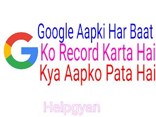 Google-Aapki-Har-Baat-Ko-Record-Karta-Hai-Kaise-Malum-Kare