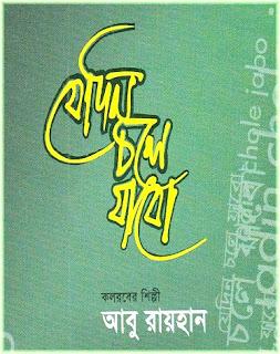 Jedin Chole Jabo, Islamic Song, Bangla Islamic Song