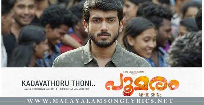 കടവത്തൊരു തോണി വരികൾ - Kadavathoru Thoni Lyrics In Malayalam