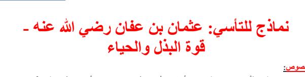 تحميل نماذج للتأسي عثمان بن عفان وقوة البذل والعطاء Pdf