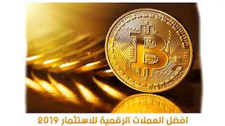 افضل العملات الرقمية للاستثمار 2019