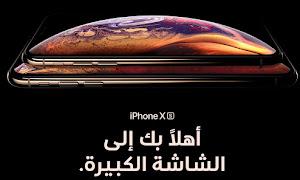 افضل 10 مزايا في iPhone XS و iPhone XS Max و iPhone XR