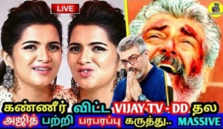 Vijay Tv! Dhivya Dharshini about Ajith