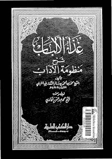 غذاء الألباب شرح منظومة الآداب لـ محمد الصفرايني الحنبلي