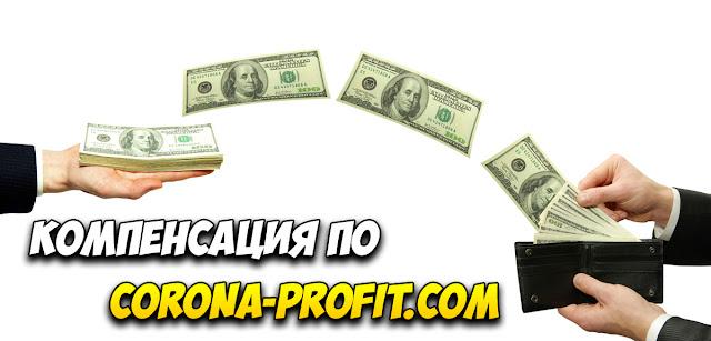Компенсация по corona-profit.com