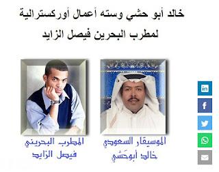 الموسيقار خالد أبو حشي وستة أعمال أوركسترالية لمطرب البحرين فيصل الزايد