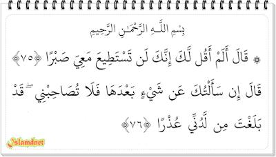 Surah ini terbagi ke dalam dua juz yaitu juz Surah Al-Kahfi Juz 16 Ayat 75-110 dan Artinya