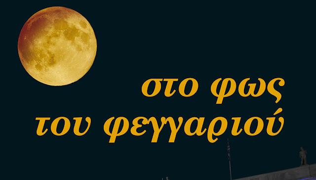 Αυγουστιάτικο φεγγάρι στους Αρχαιολογικούς χώρους της Ηπείρου